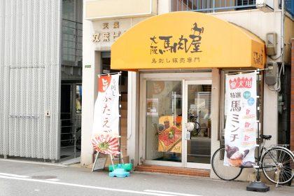 大阪馬肉屋