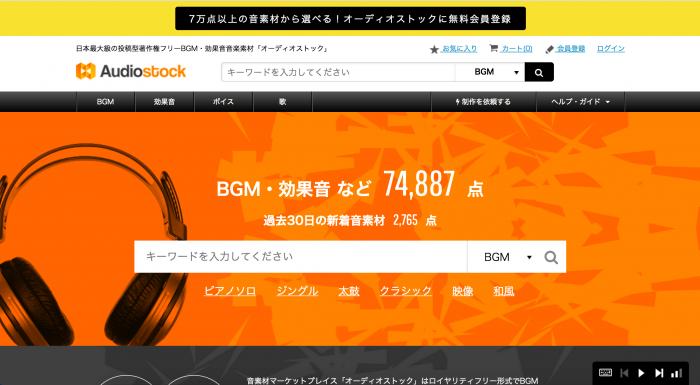 Audiostockのイメージ画像