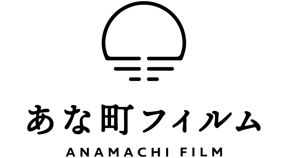 映像制作「アナマチフィルム」 大阪・奈良・京都・兵庫